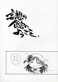 Mousou Shoujo 5