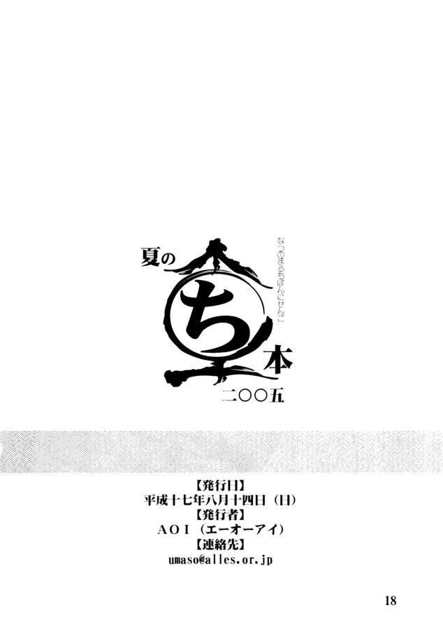 (C68) [AOI (Makita Aoi)] Natsu no Maruchi Bon 2005 + (C70) Maruchi Bon 2006 Natsu 16