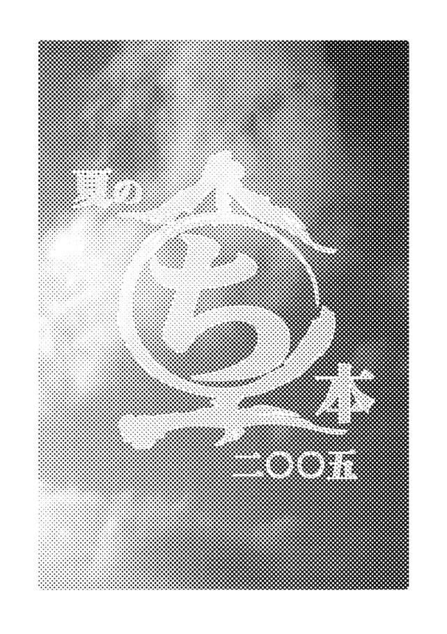 (C68) [AOI (Makita Aoi)] Natsu no Maruchi Bon 2005 + (C70) Maruchi Bon 2006 Natsu 17