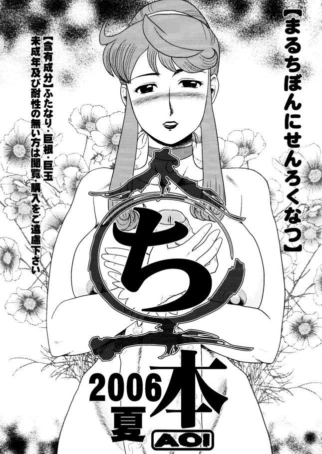 (C68) [AOI (Makita Aoi)] Natsu no Maruchi Bon 2005 + (C70) Maruchi Bon 2006 Natsu 18