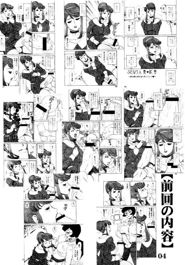 (C68) [AOI (Makita Aoi)] Natsu no Maruchi Bon 2005 + (C70) Maruchi Bon 2006 Natsu 19