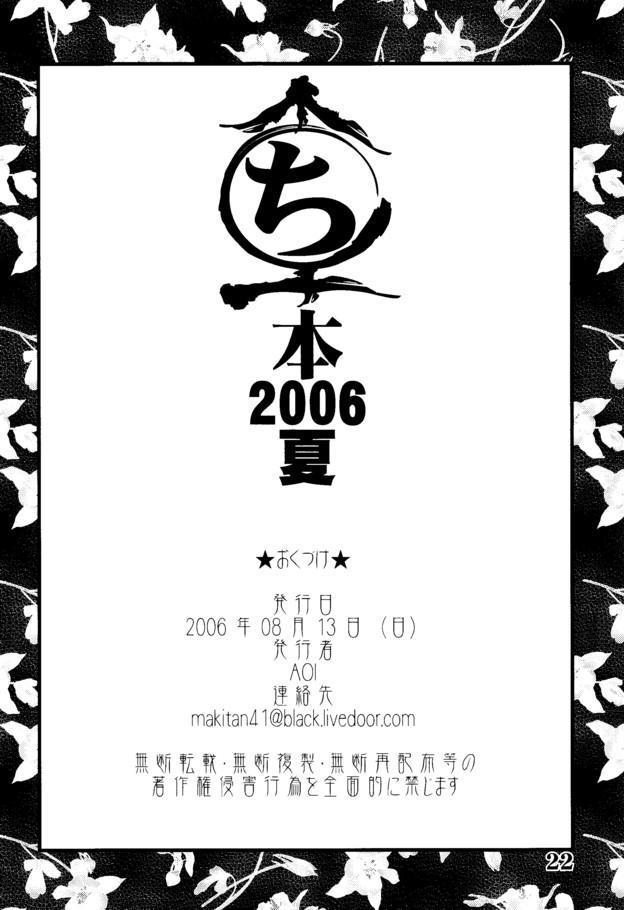 (C68) [AOI (Makita Aoi)] Natsu no Maruchi Bon 2005 + (C70) Maruchi Bon 2006 Natsu 37