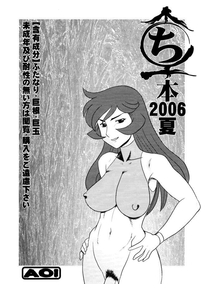 (C68) [AOI (Makita Aoi)] Natsu no Maruchi Bon 2005 + (C70) Maruchi Bon 2006 Natsu 38