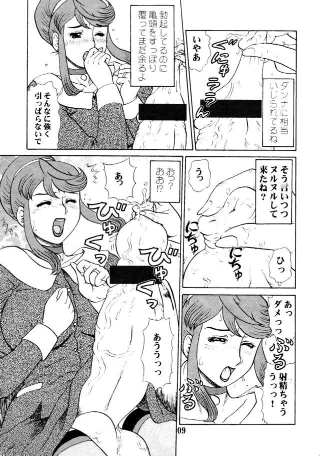 (C68) [AOI (Makita Aoi)] Natsu no Maruchi Bon 2005 + (C70) Maruchi Bon 2006 Natsu 7
