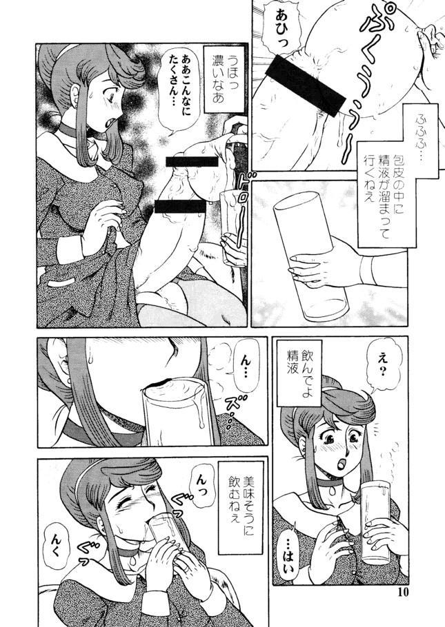 (C68) [AOI (Makita Aoi)] Natsu no Maruchi Bon 2005 + (C70) Maruchi Bon 2006 Natsu 8
