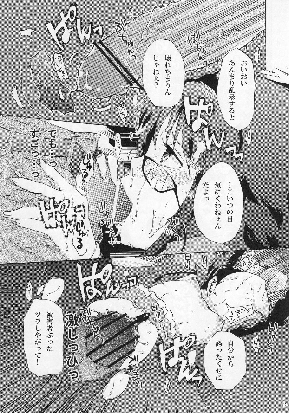 Homura Otsu 16