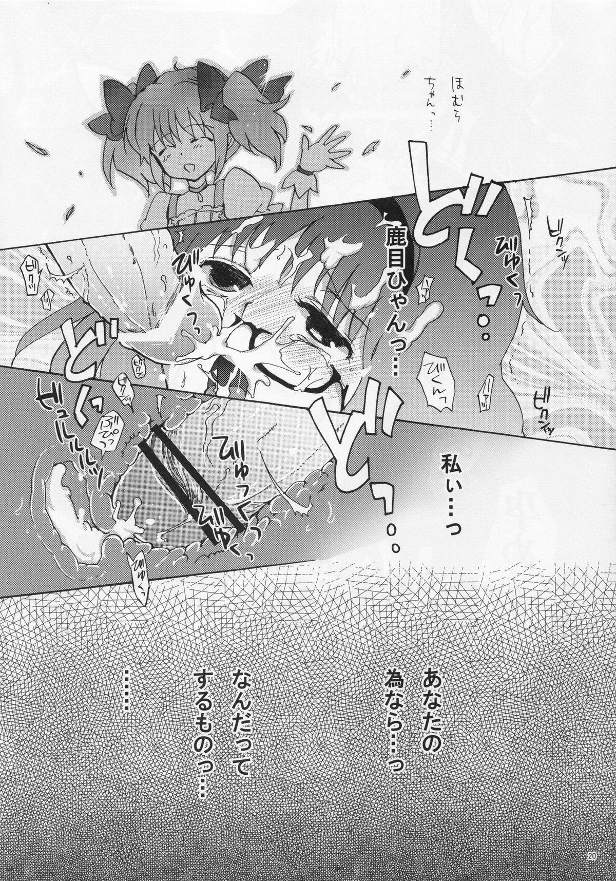 Homura Otsu 19