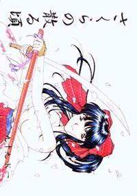 Sakura no chirukoro 0