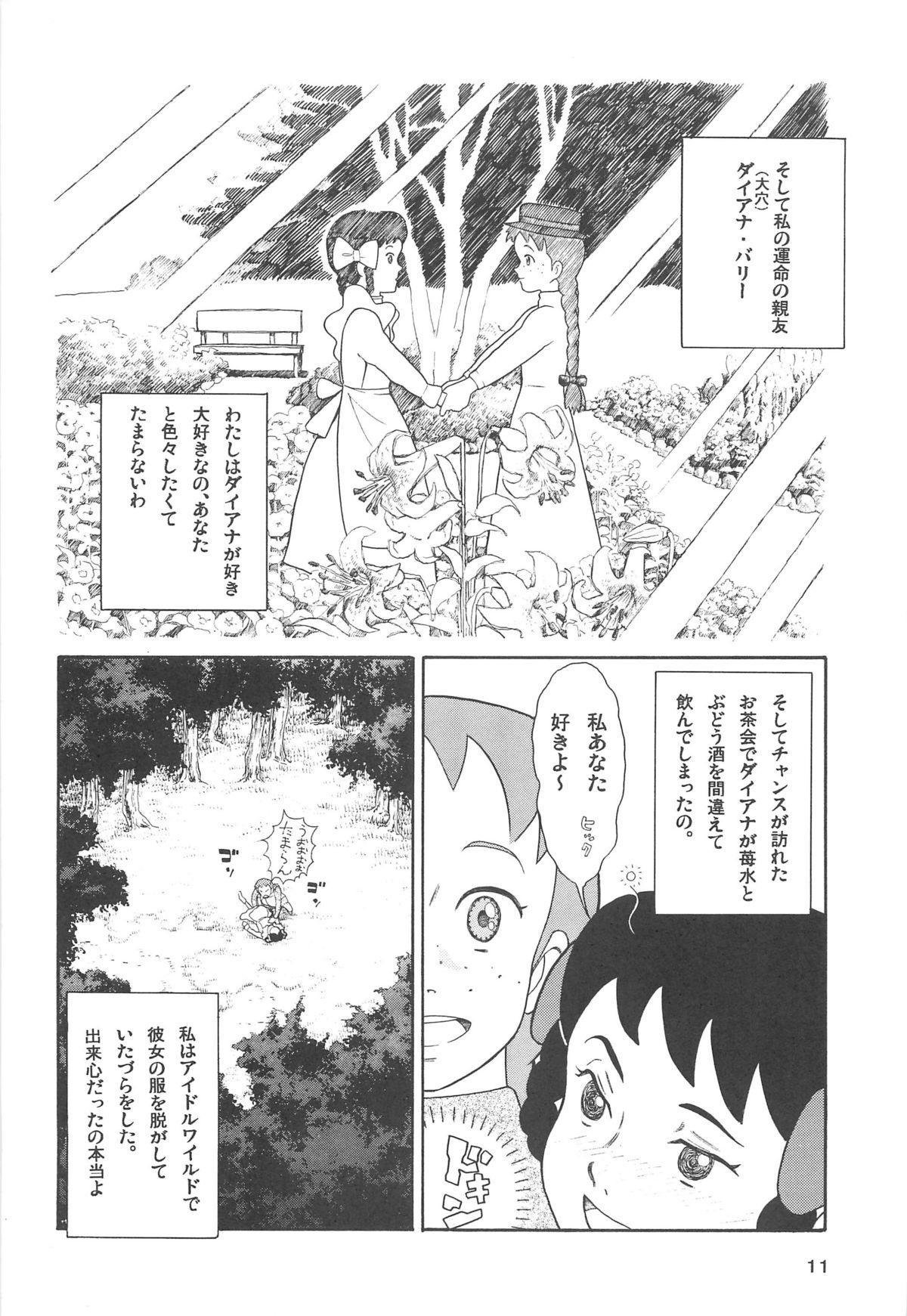 Hatch & Zukki no Sekai Meisaku Gekijou 10