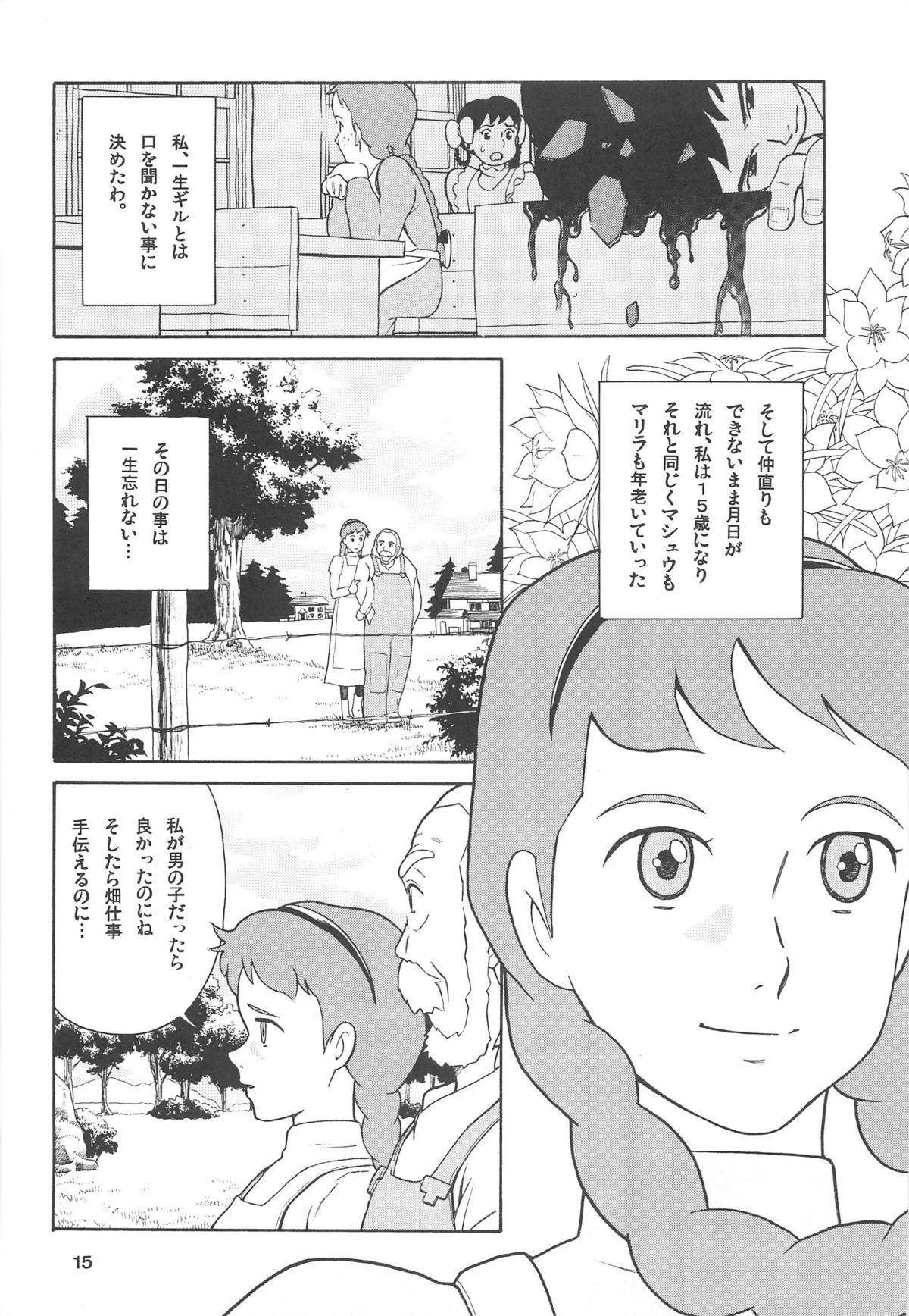 Hatch & Zukki no Sekai Meisaku Gekijou 14