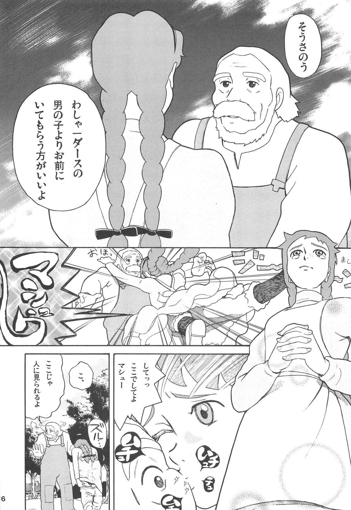 Hatch & Zukki no Sekai Meisaku Gekijou 15