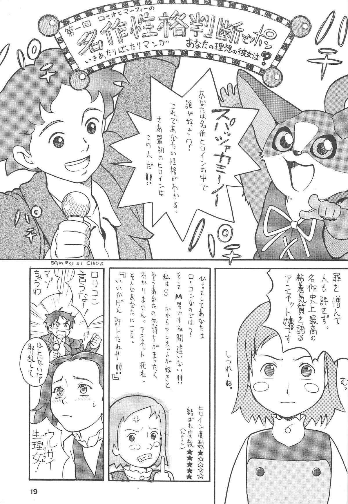 Hatch & Zukki no Sekai Meisaku Gekijou 18