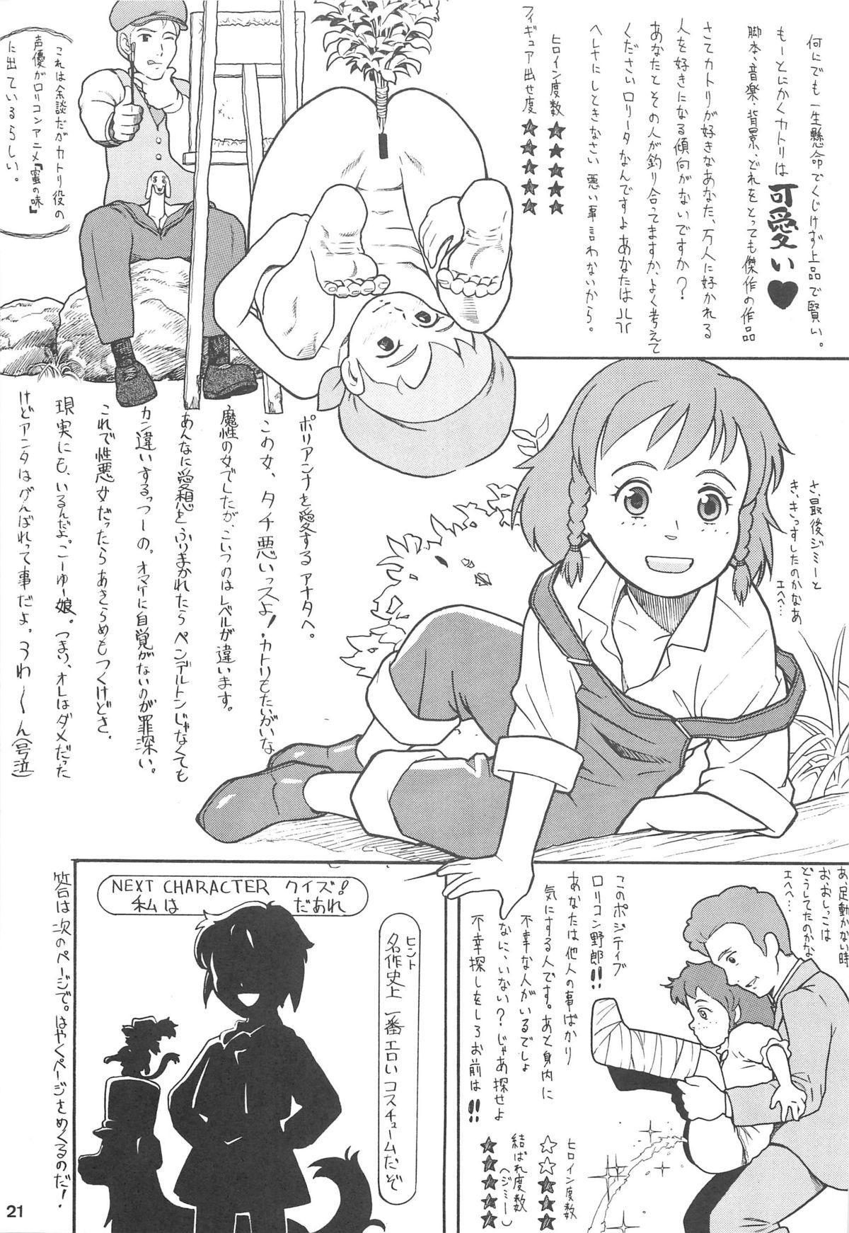 Hatch & Zukki no Sekai Meisaku Gekijou 20
