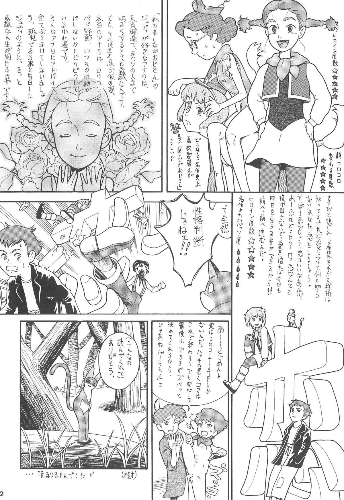 Hatch & Zukki no Sekai Meisaku Gekijou 21