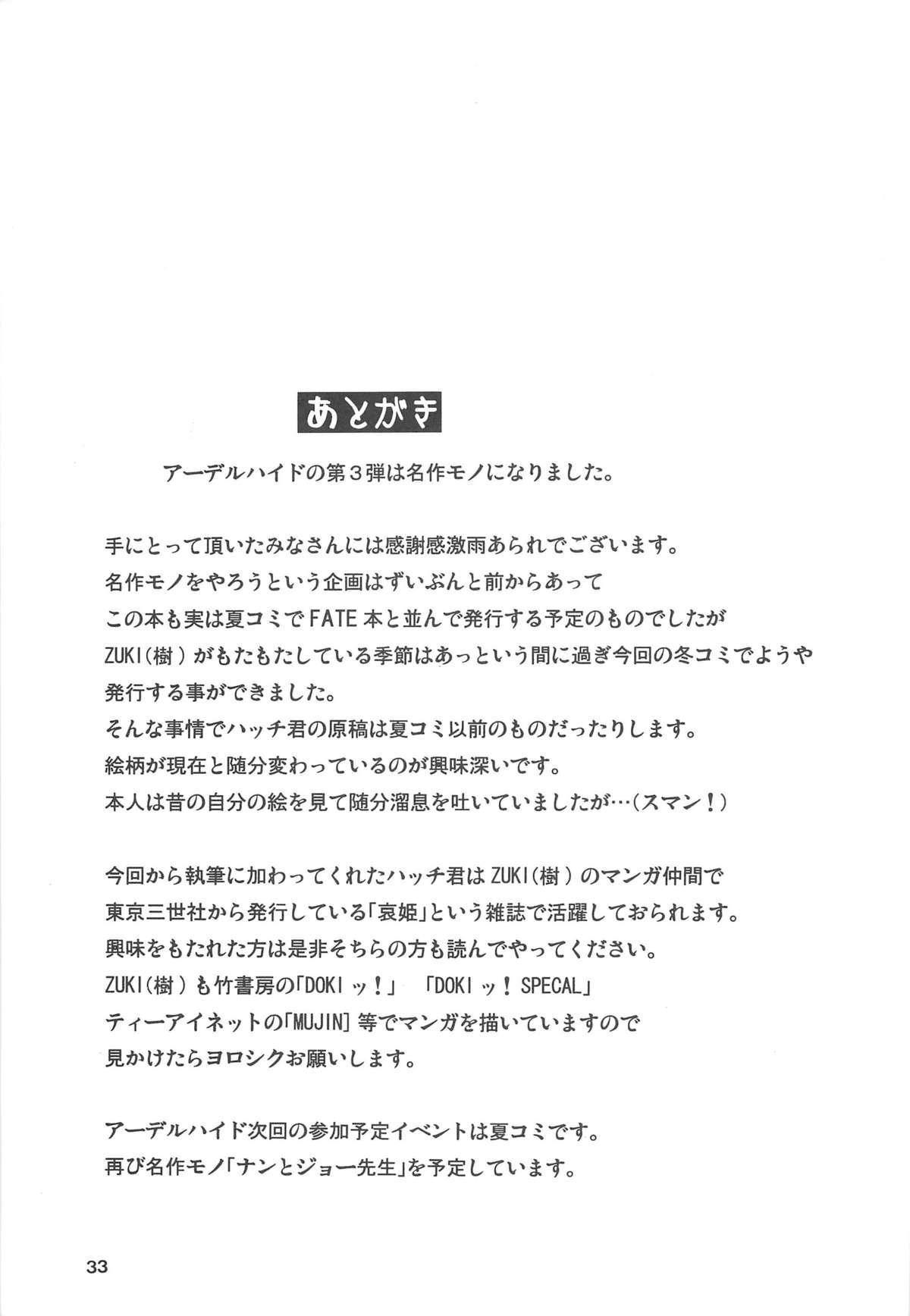 Hatch & Zukki no Sekai Meisaku Gekijou 32