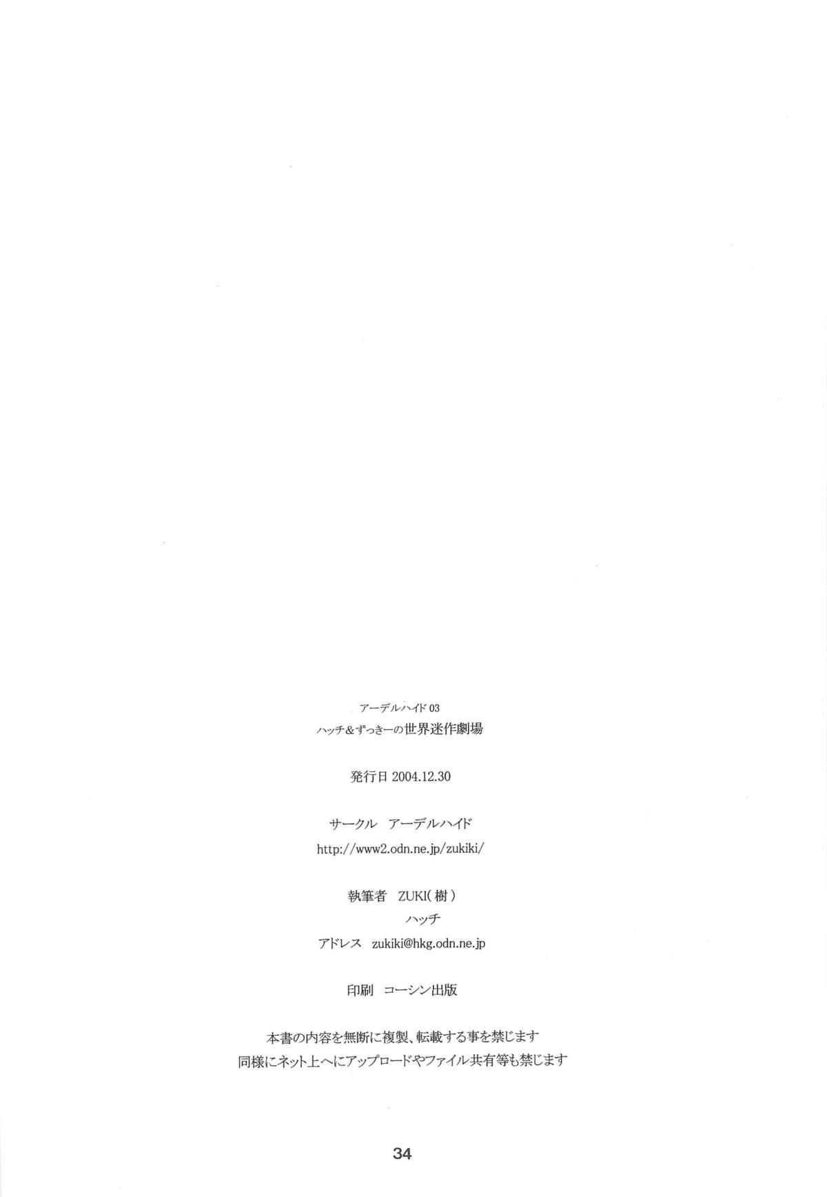 Hatch & Zukki no Sekai Meisaku Gekijou 33