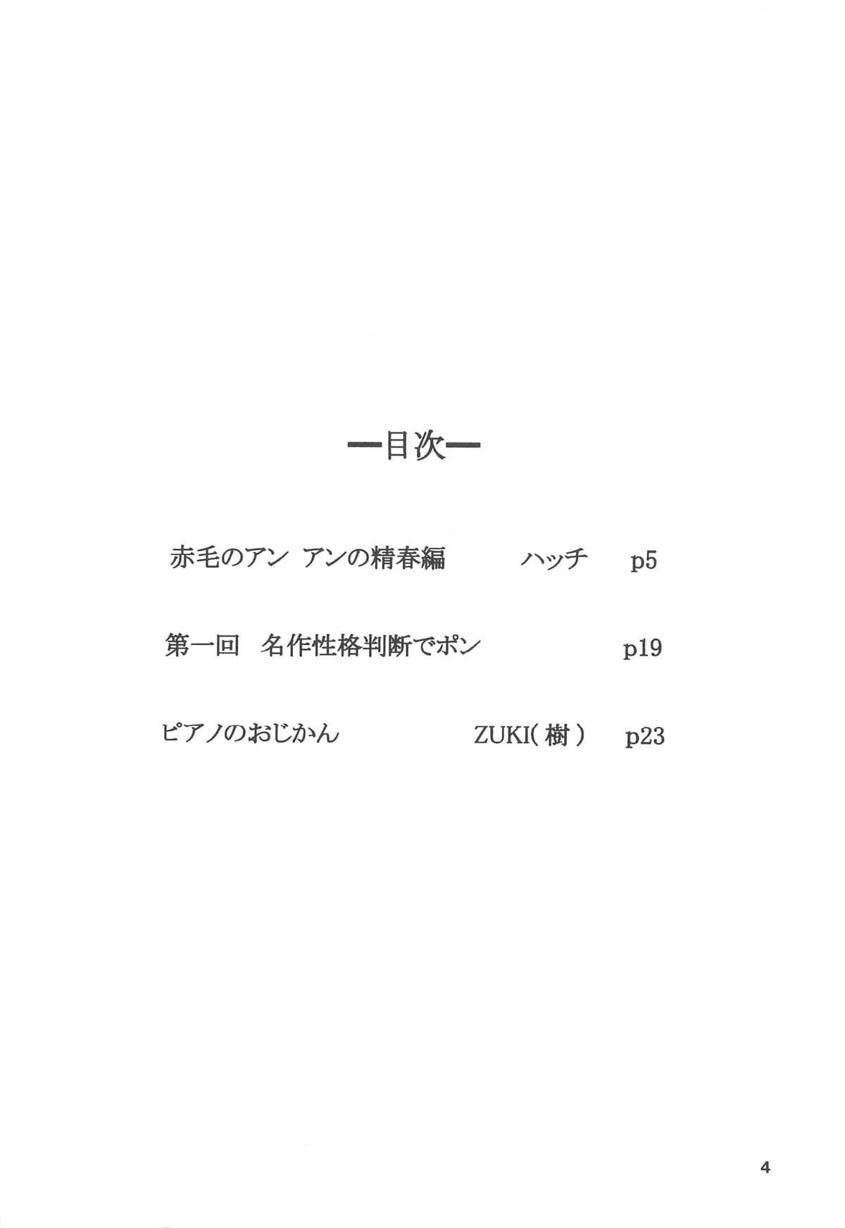 Hatch & Zukki no Sekai Meisaku Gekijou 3