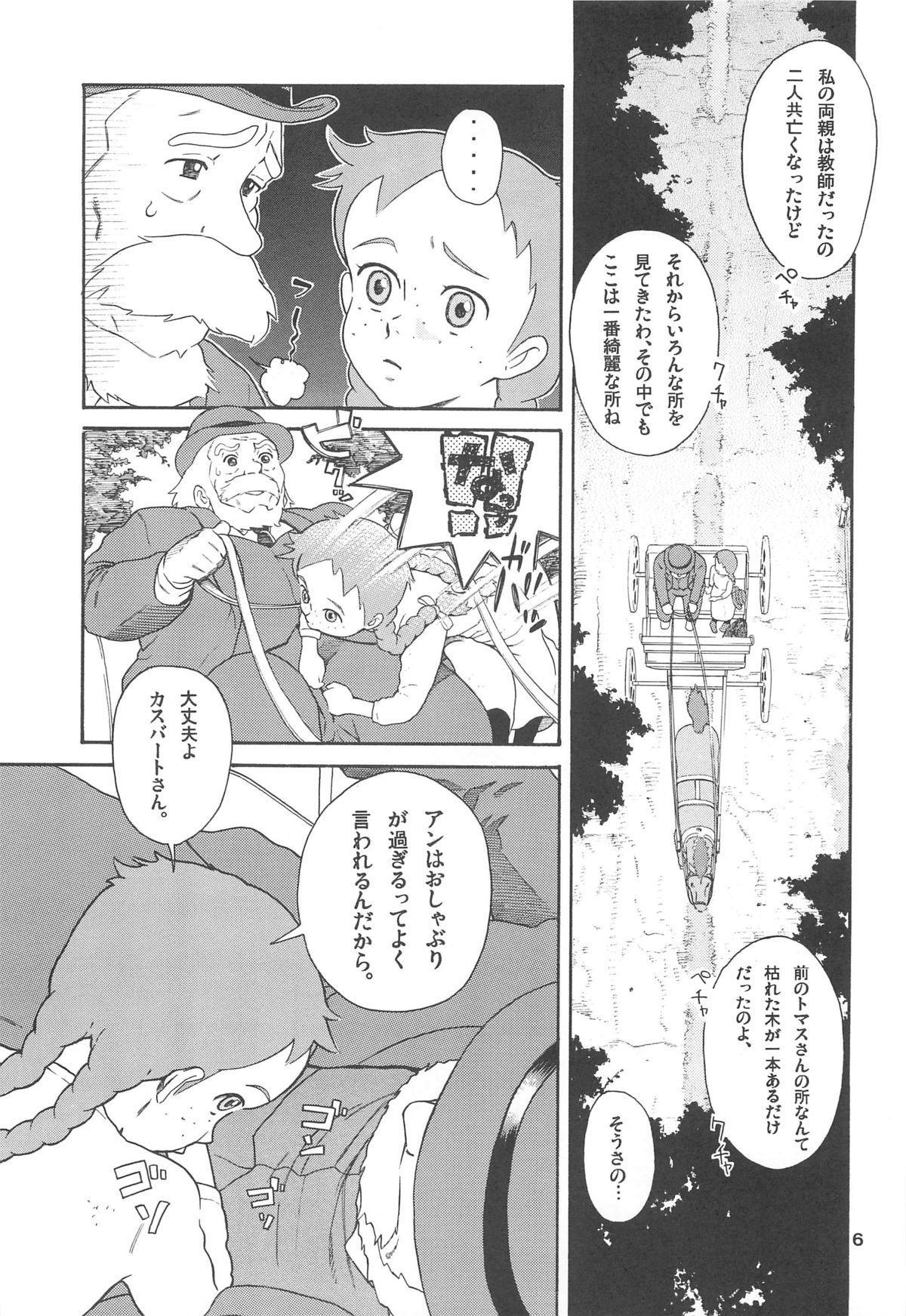 Hatch & Zukki no Sekai Meisaku Gekijou 5