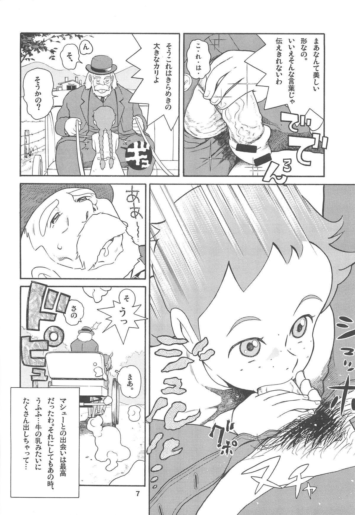 Hatch & Zukki no Sekai Meisaku Gekijou 6