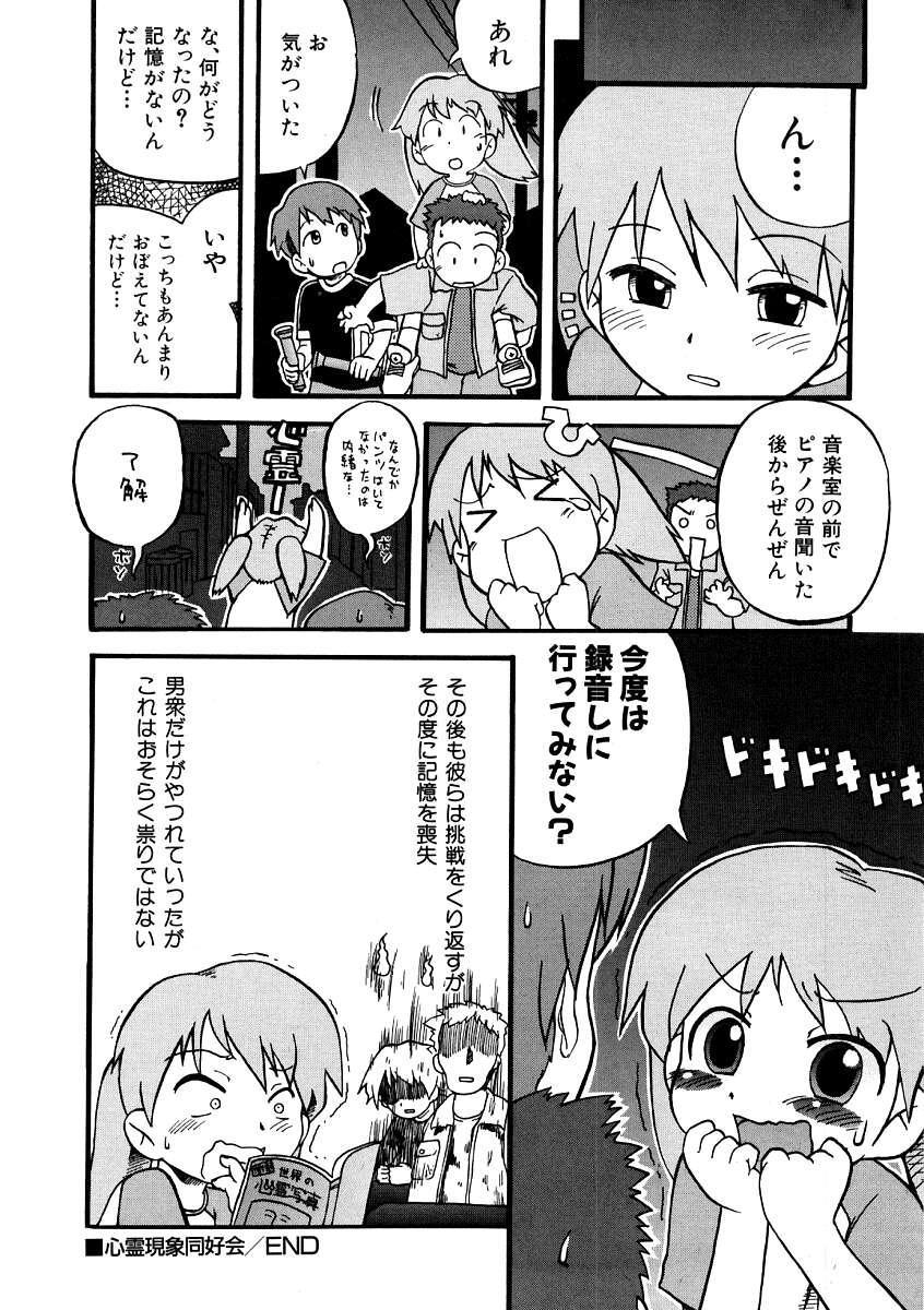 Hin-nyu v09 - Hin-nyu Keikaku 99