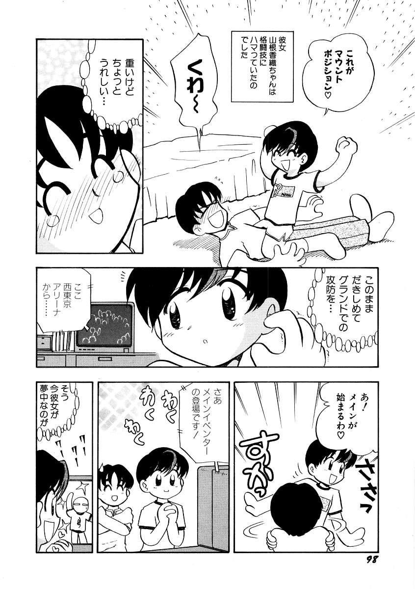 Hin-nyu v09 - Hin-nyu Keikaku 101