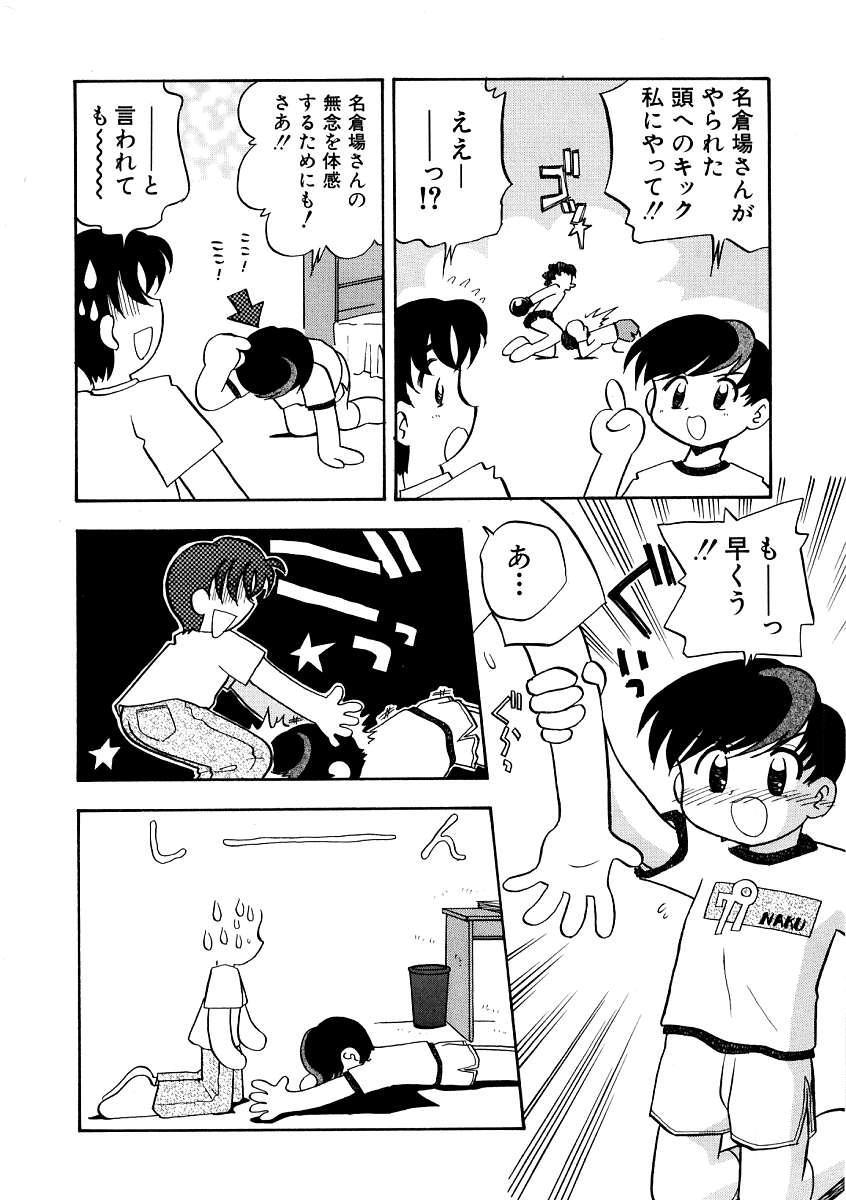 Hin-nyu v09 - Hin-nyu Keikaku 103