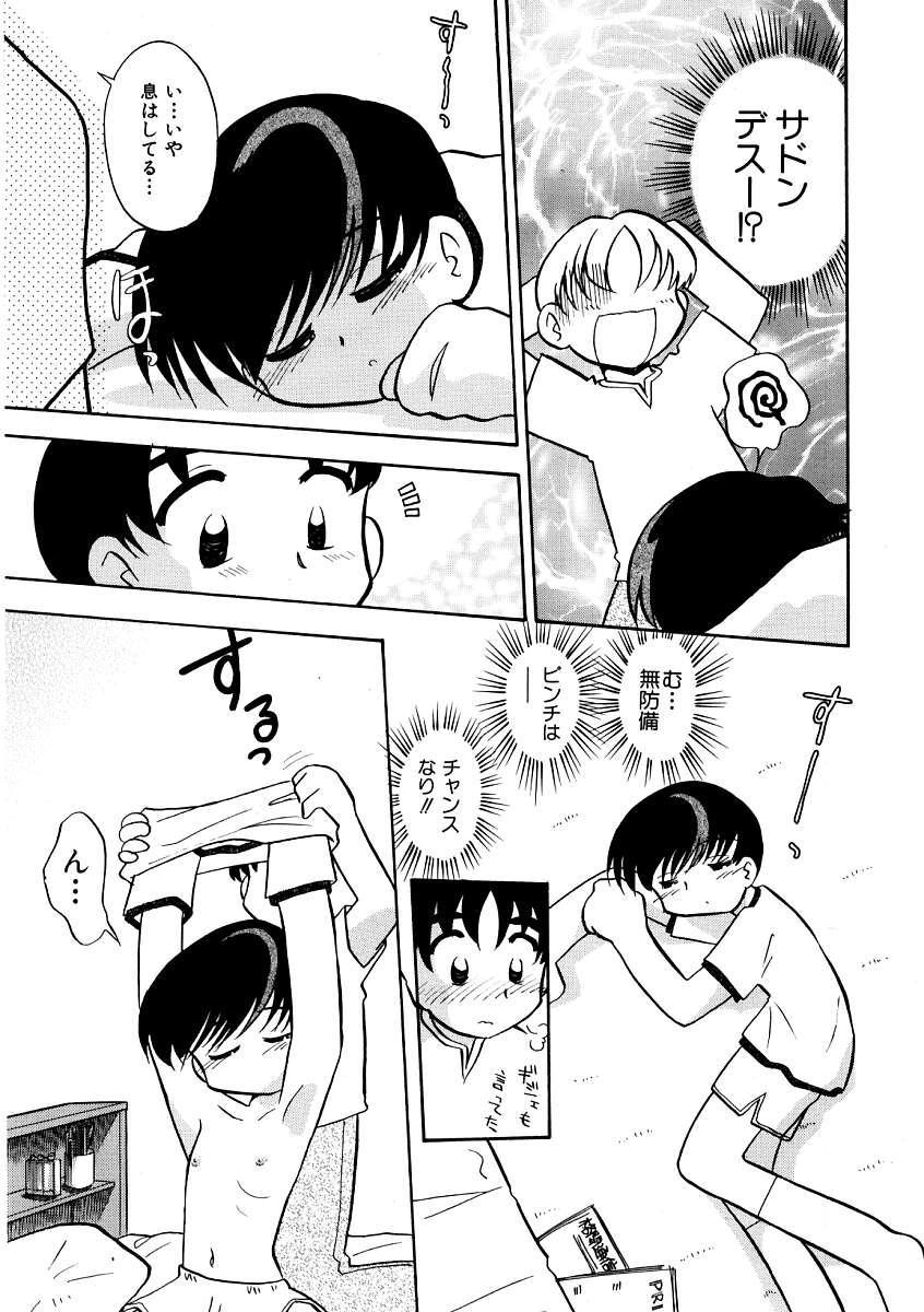 Hin-nyu v09 - Hin-nyu Keikaku 104