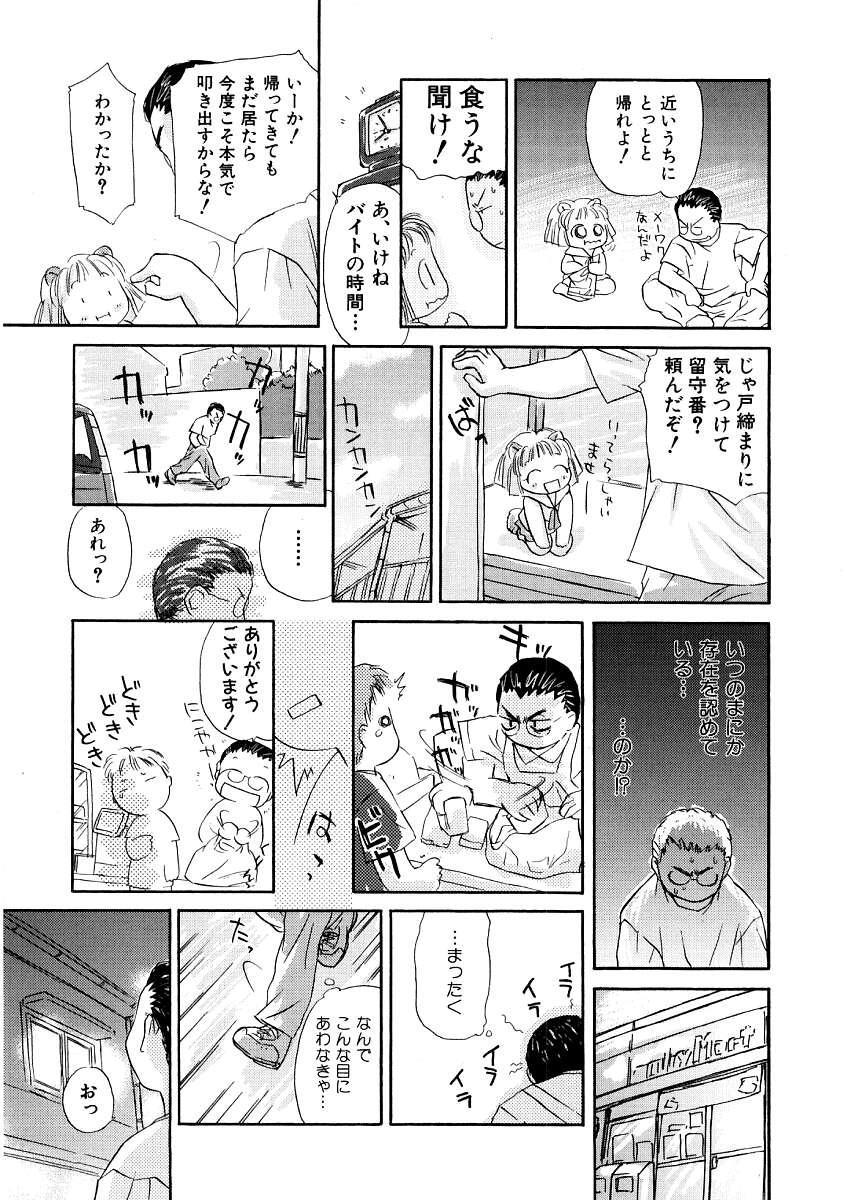 Hin-nyu v09 - Hin-nyu Keikaku 10