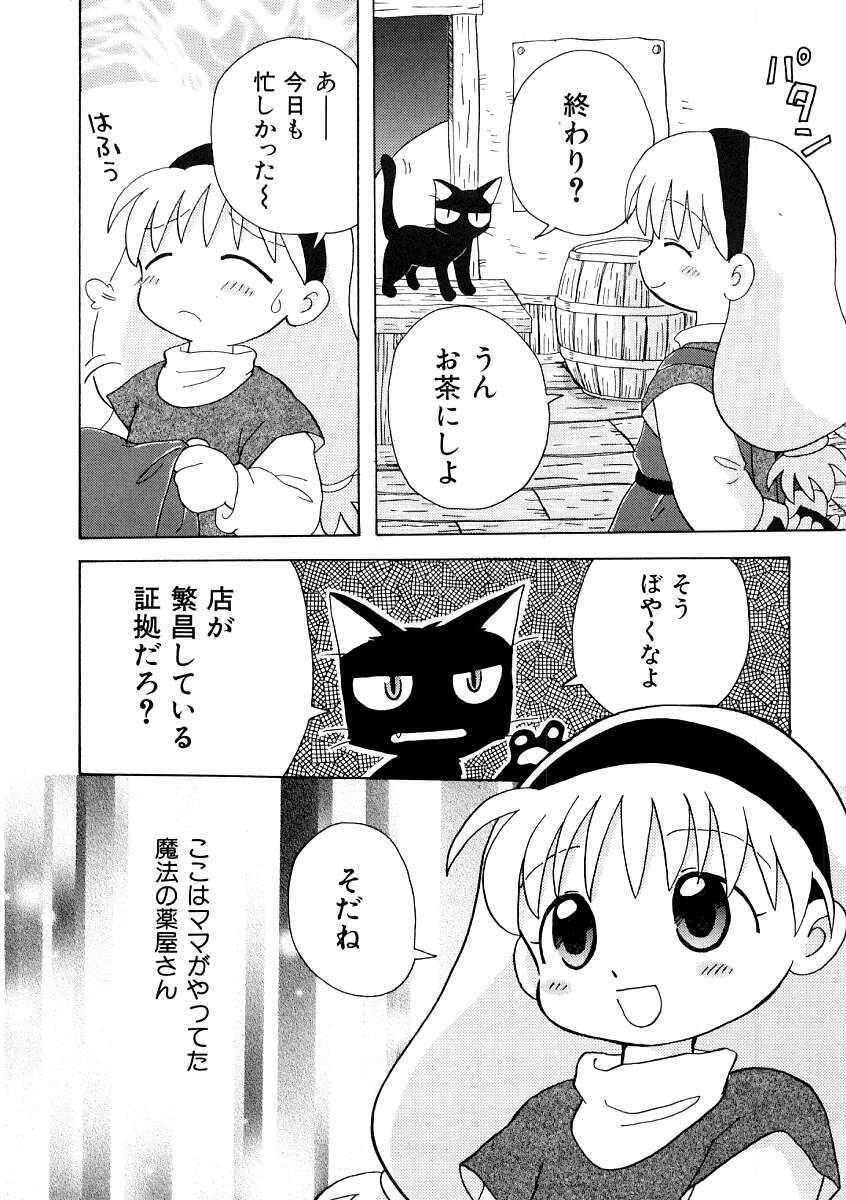 Hin-nyu v09 - Hin-nyu Keikaku 109