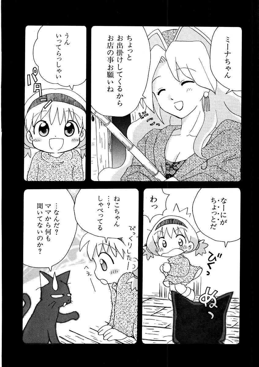 Hin-nyu v09 - Hin-nyu Keikaku 111