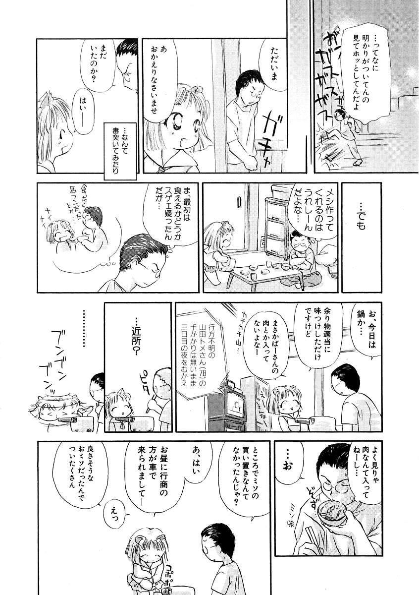 Hin-nyu v09 - Hin-nyu Keikaku 11