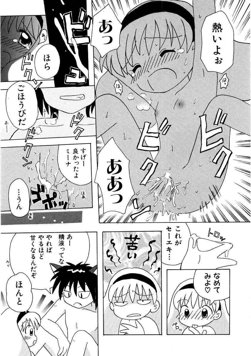 Hin-nyu v09 - Hin-nyu Keikaku 122