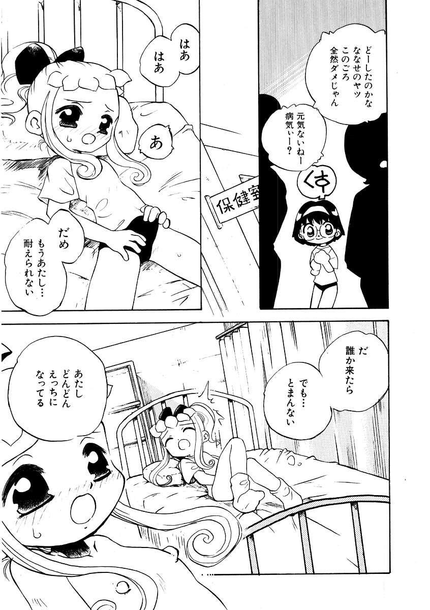 Hin-nyu v09 - Hin-nyu Keikaku 126