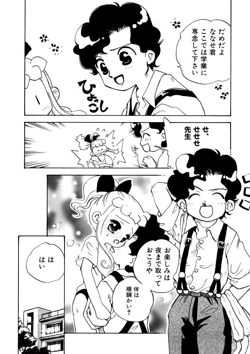 Hin-nyu v09 - Hin-nyu Keikaku 127