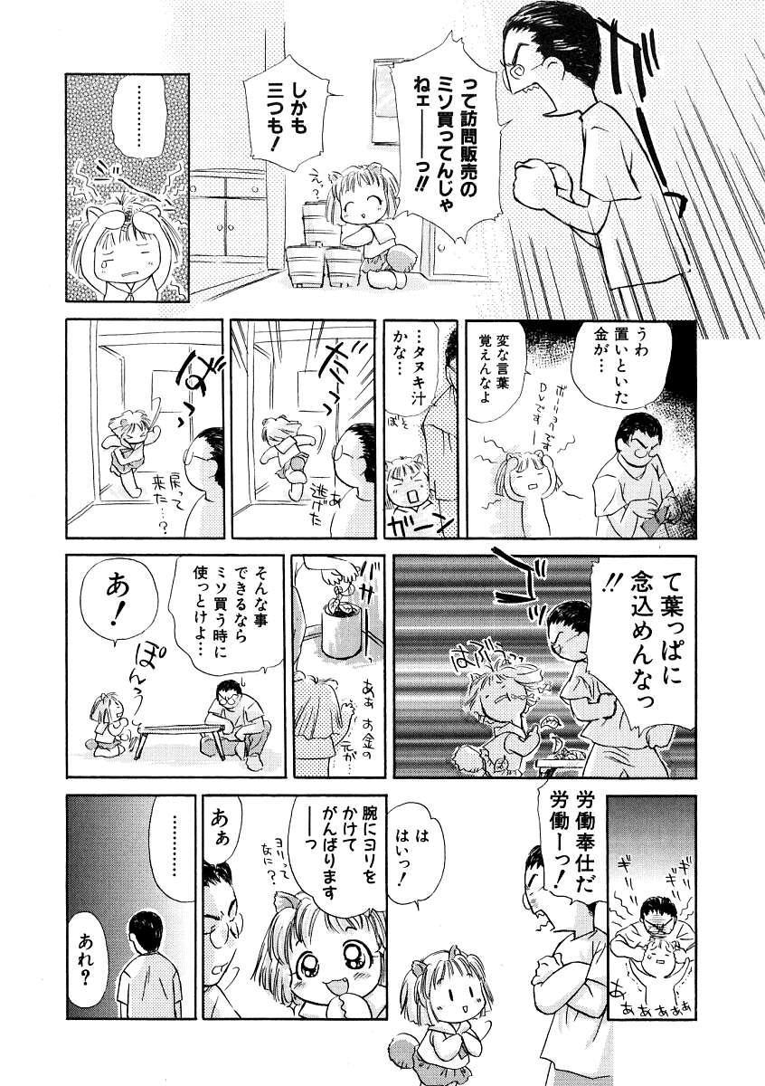 Hin-nyu v09 - Hin-nyu Keikaku 12