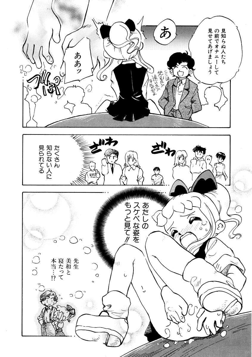 Hin-nyu v09 - Hin-nyu Keikaku 129