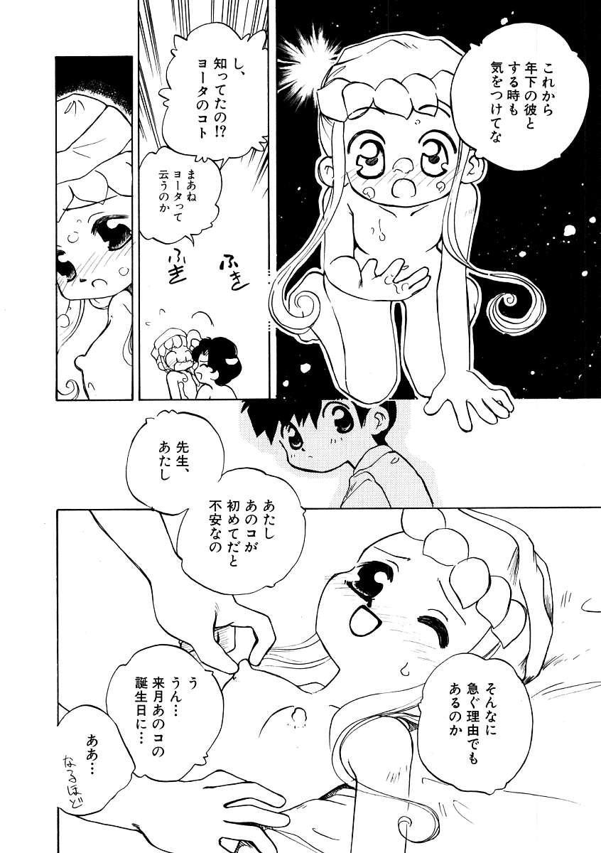 Hin-nyu v09 - Hin-nyu Keikaku 133