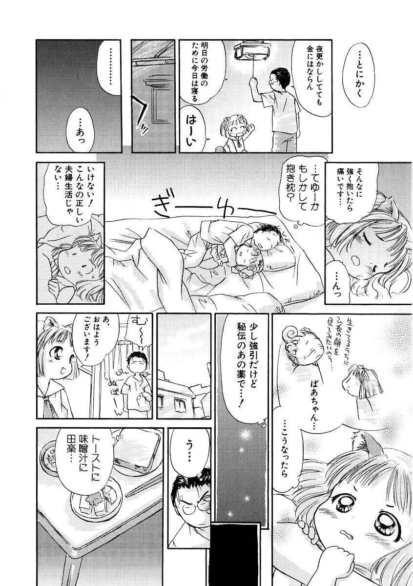 Hin-nyu v09 - Hin-nyu Keikaku 13