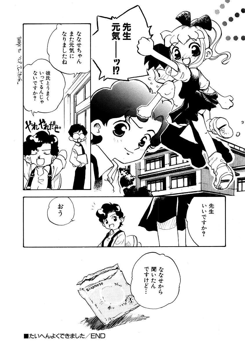 Hin-nyu v09 - Hin-nyu Keikaku 139