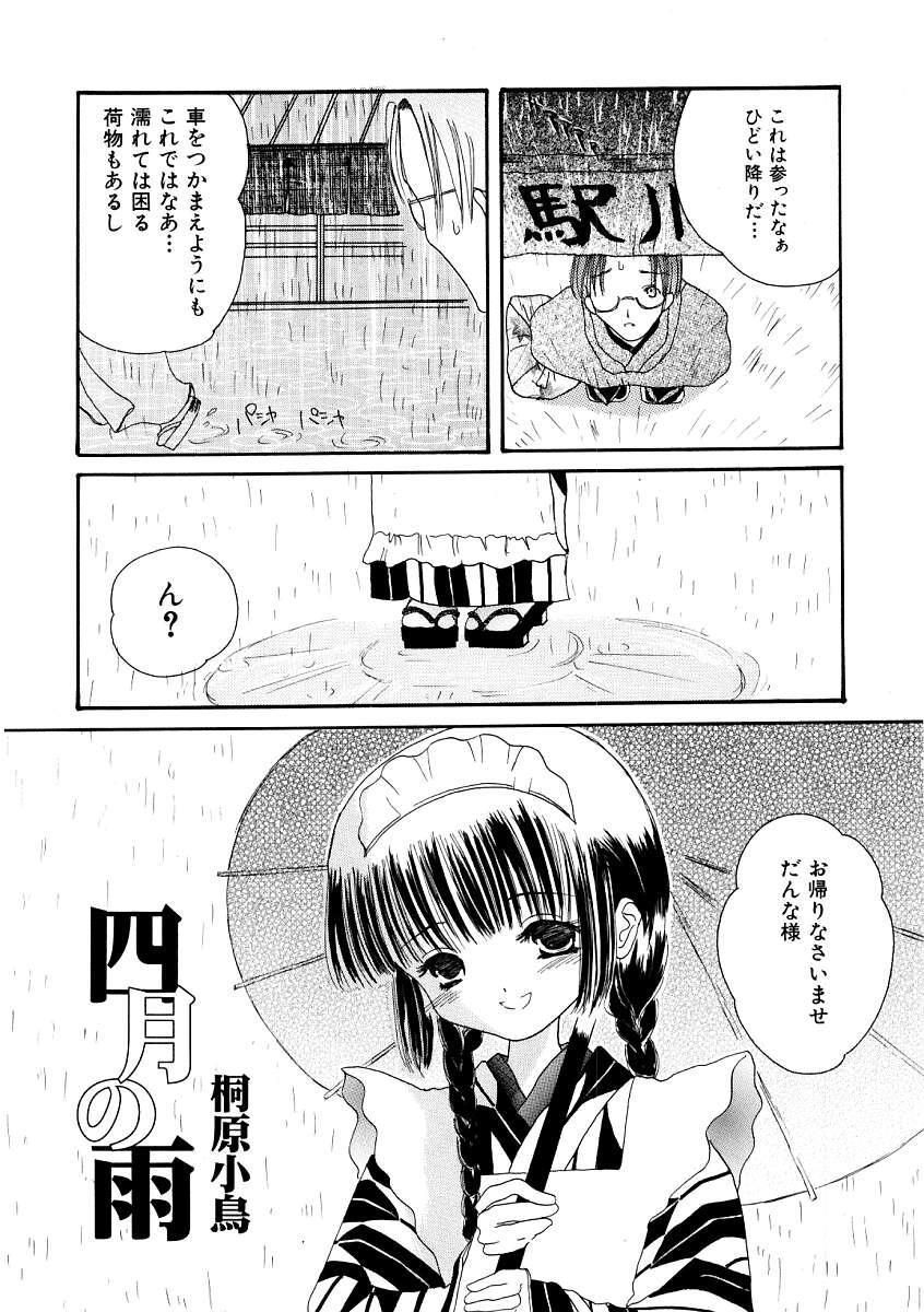 Hin-nyu v09 - Hin-nyu Keikaku 140