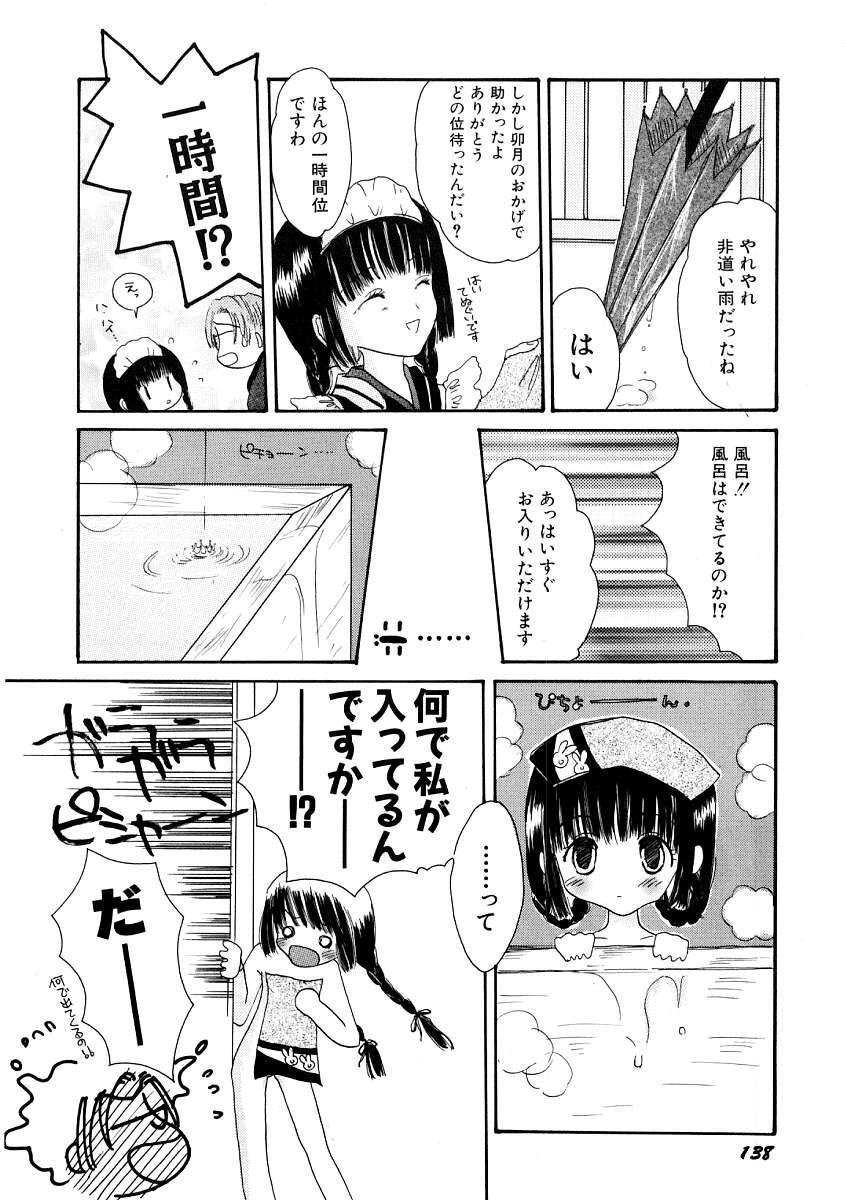 Hin-nyu v09 - Hin-nyu Keikaku 141