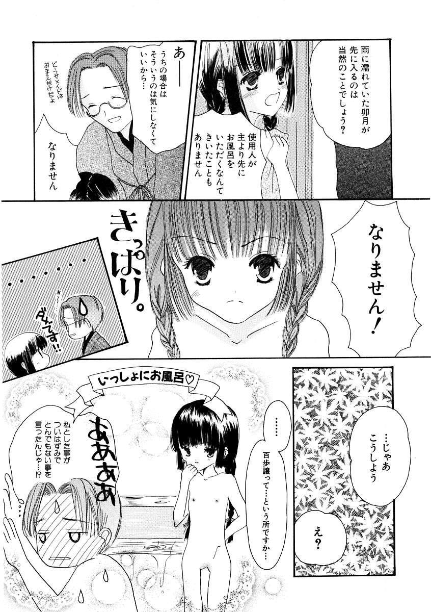 Hin-nyu v09 - Hin-nyu Keikaku 142