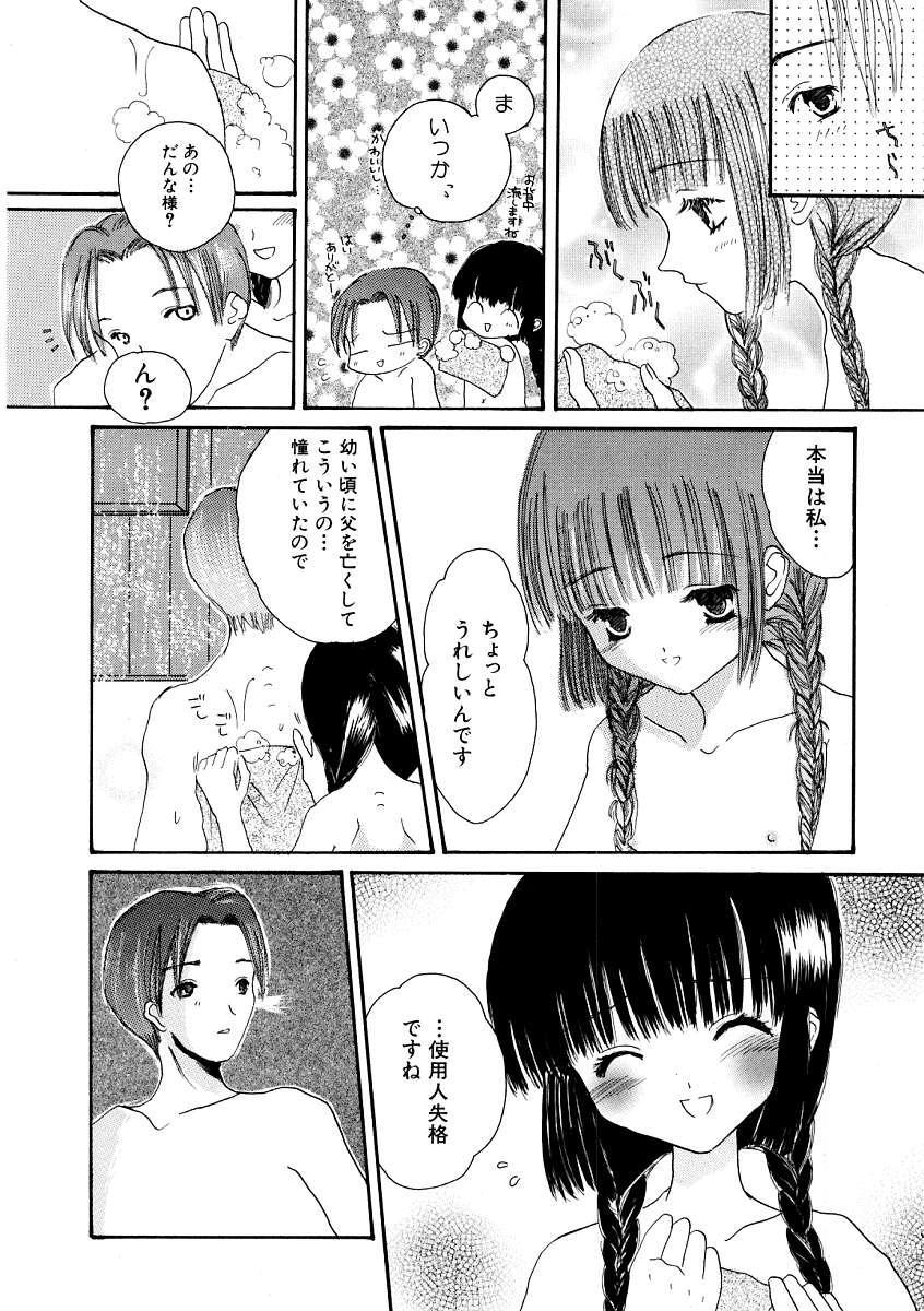 Hin-nyu v09 - Hin-nyu Keikaku 143