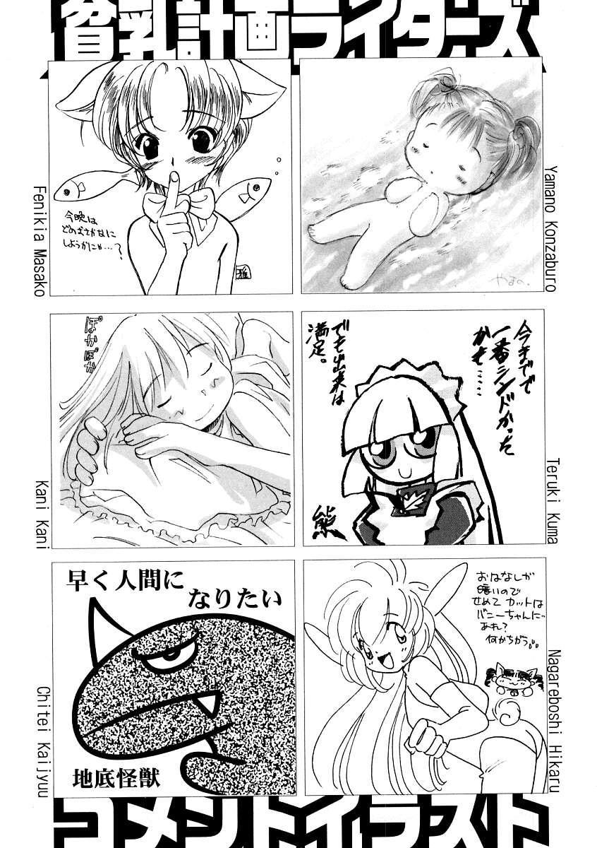 Hin-nyu v09 - Hin-nyu Keikaku 146