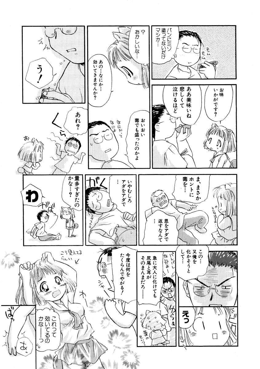 Hin-nyu v09 - Hin-nyu Keikaku 14