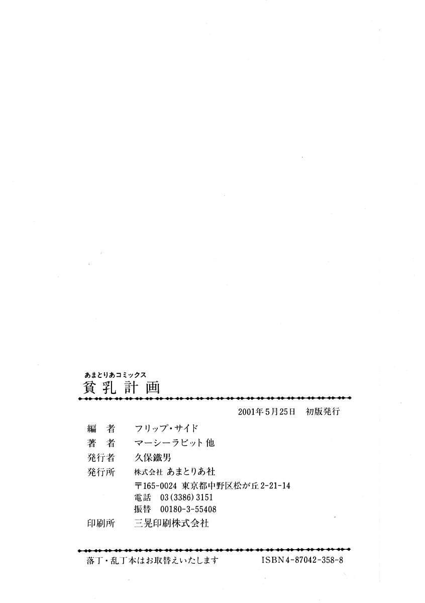 Hin-nyu v09 - Hin-nyu Keikaku 149
