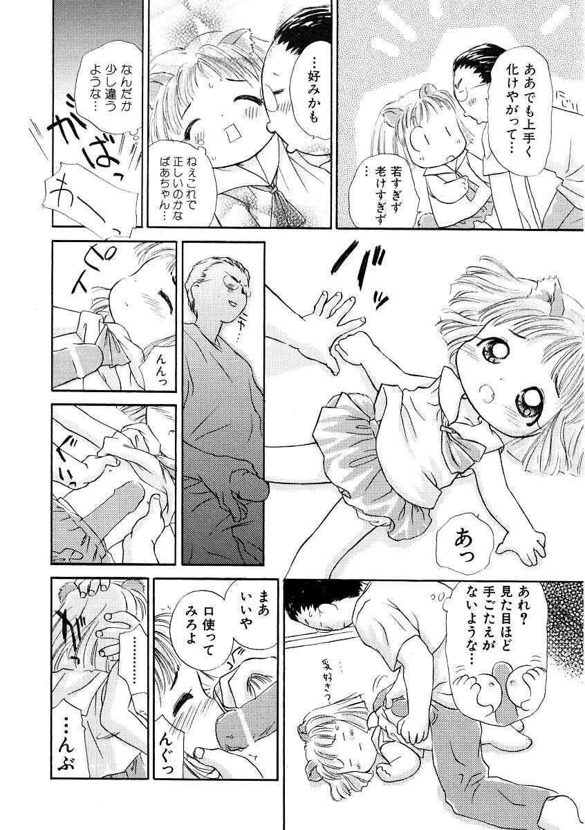 Hin-nyu v09 - Hin-nyu Keikaku 15