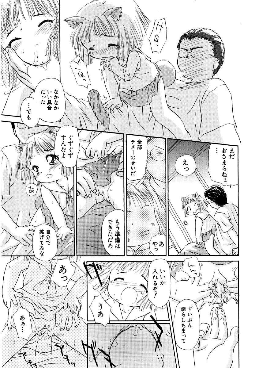 Hin-nyu v09 - Hin-nyu Keikaku 18