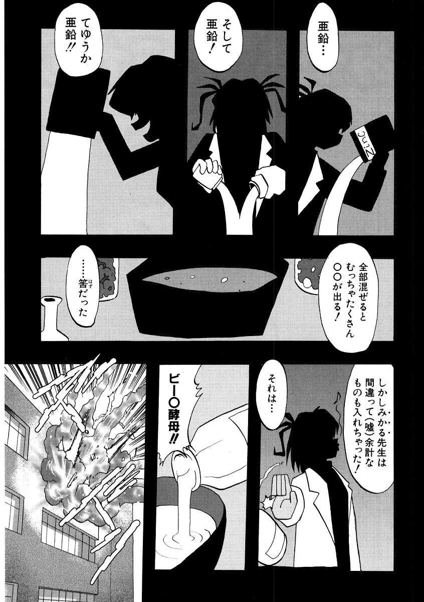 Hin-nyu v09 - Hin-nyu Keikaku 24