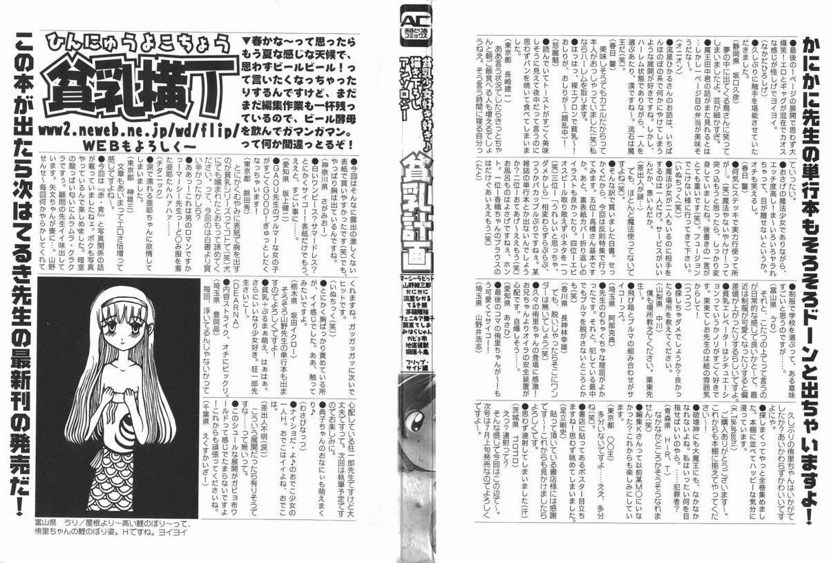Hin-nyu v09 - Hin-nyu Keikaku 3
